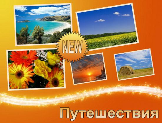 http://fotocollage.ru/images/Ex01.jpg