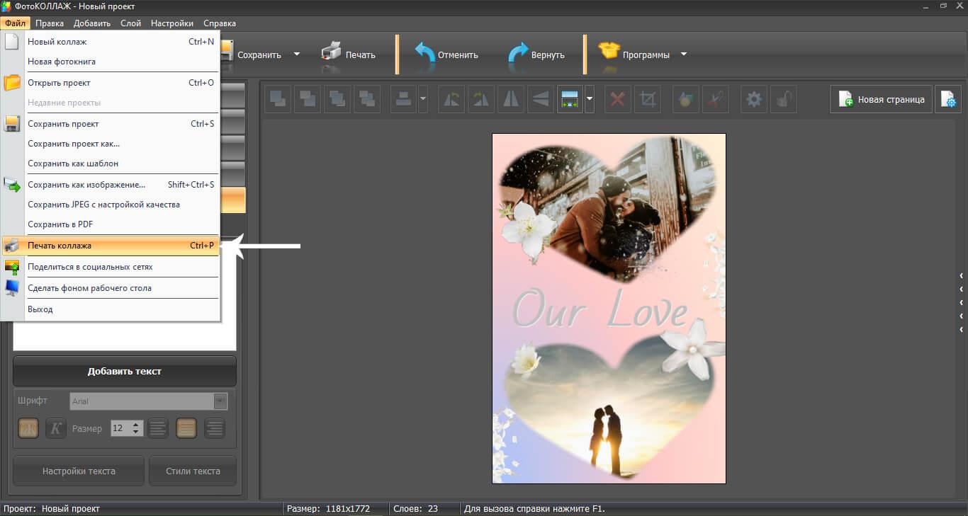 Как распечатать плакат, созданный в программе ФотоКОЛЛАЖ