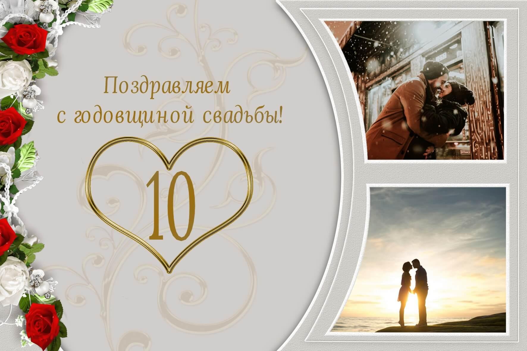 Пример открытки, сделанной из фотографии в программе ФотоКОЛЛАЖ