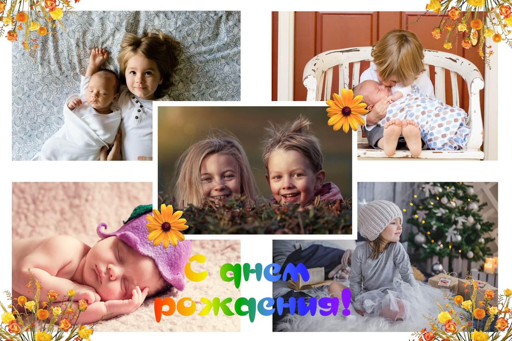 Пример открытки из фотографий, созданный в программе ФотоКОЛЛАЖ