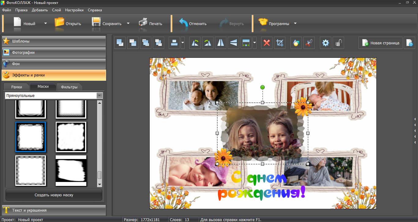 Как наложить рамку на фотографию в открытке