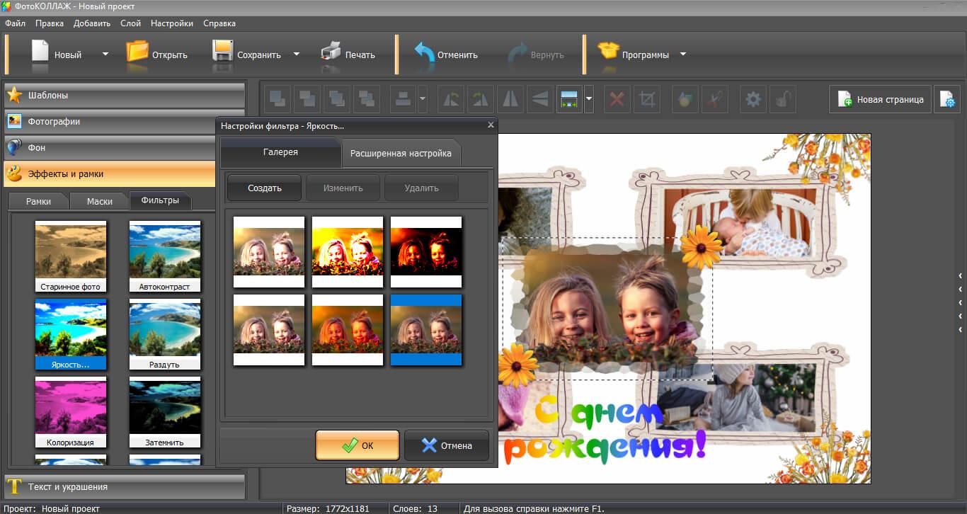 Как наложить фильтр на фотографию в поздравительной открытке