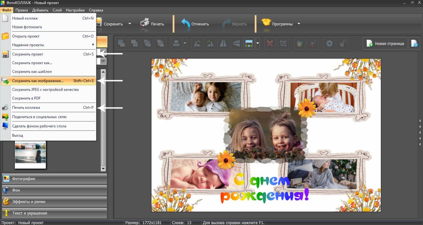 Как сохранить открытку с фотографией в программе ФотоКОЛЛАЖ