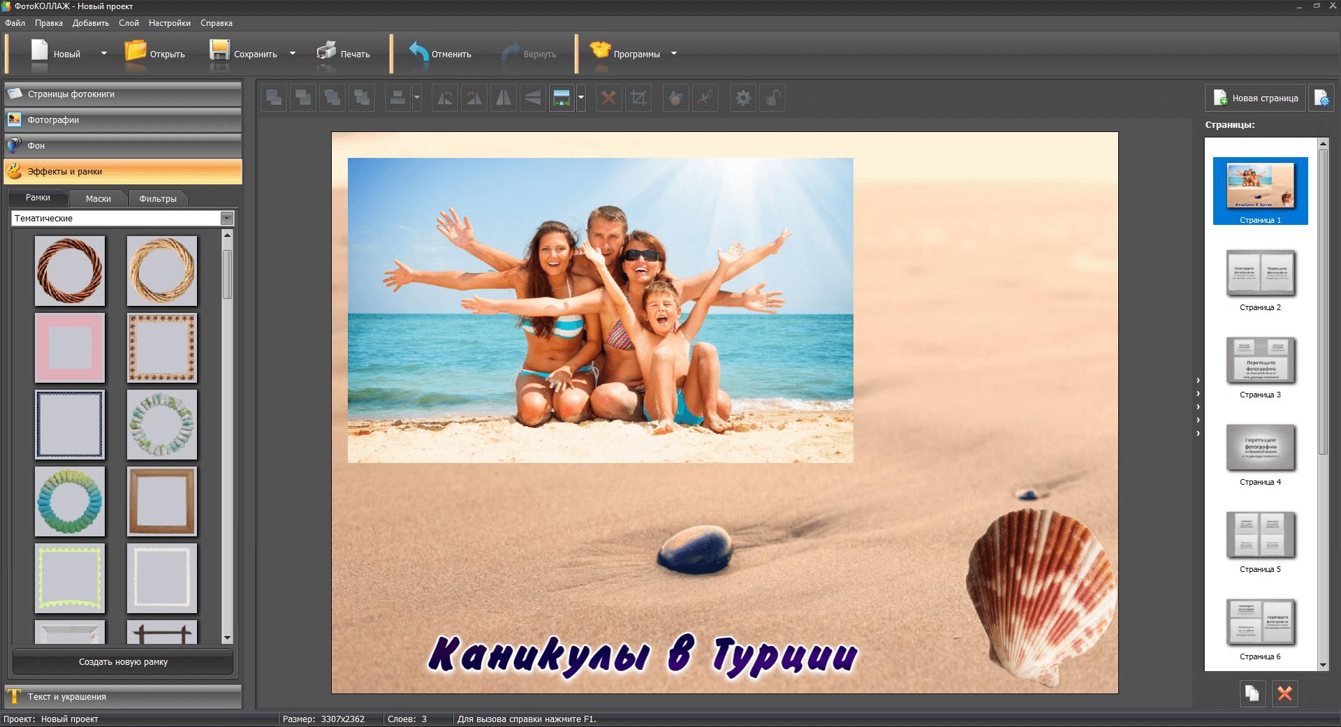 Выключение рамки в программе ФотоКОЛЛАЖ