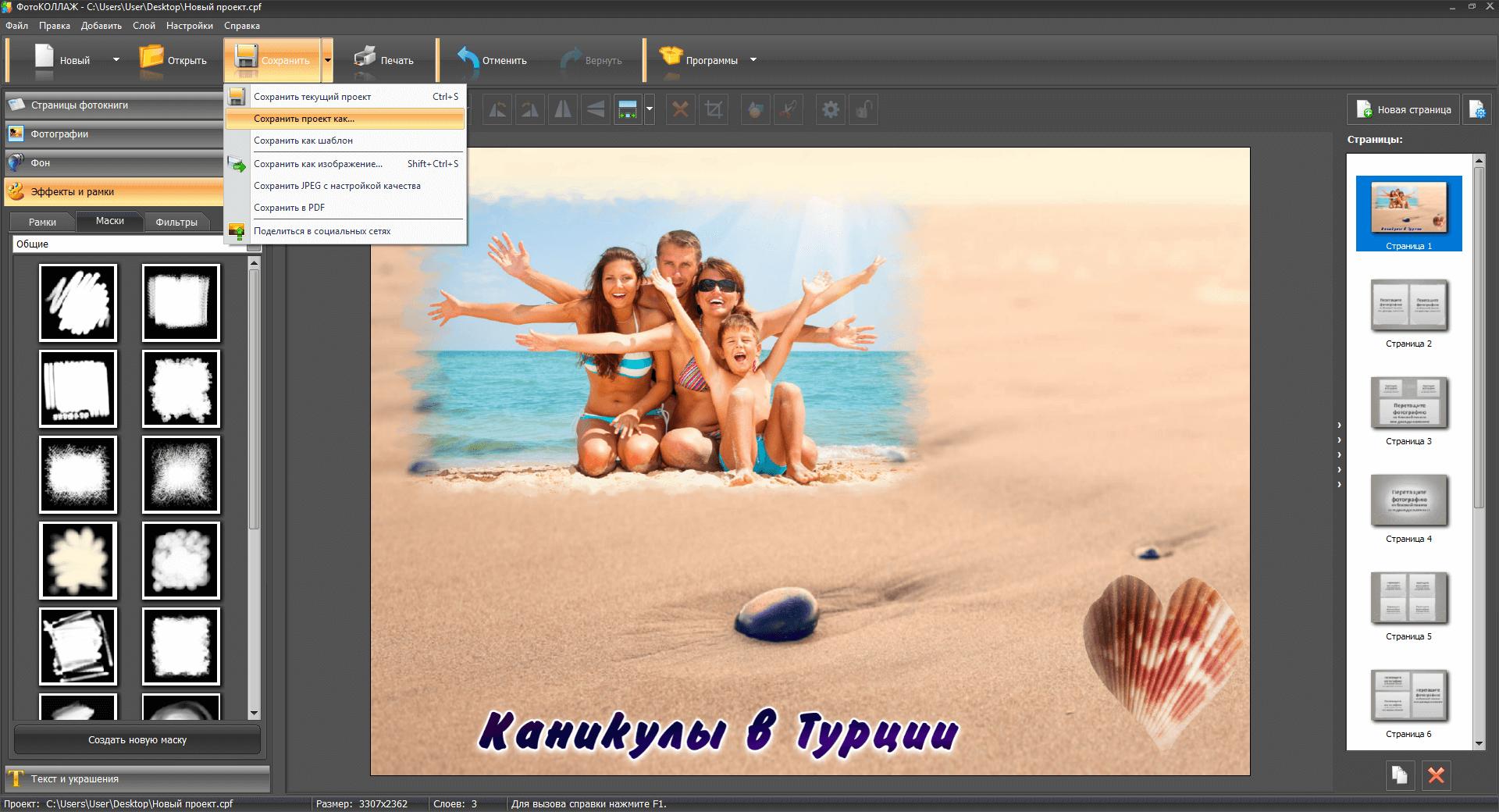 Сохранение работы в программе ФотоКОЛЛАЖ