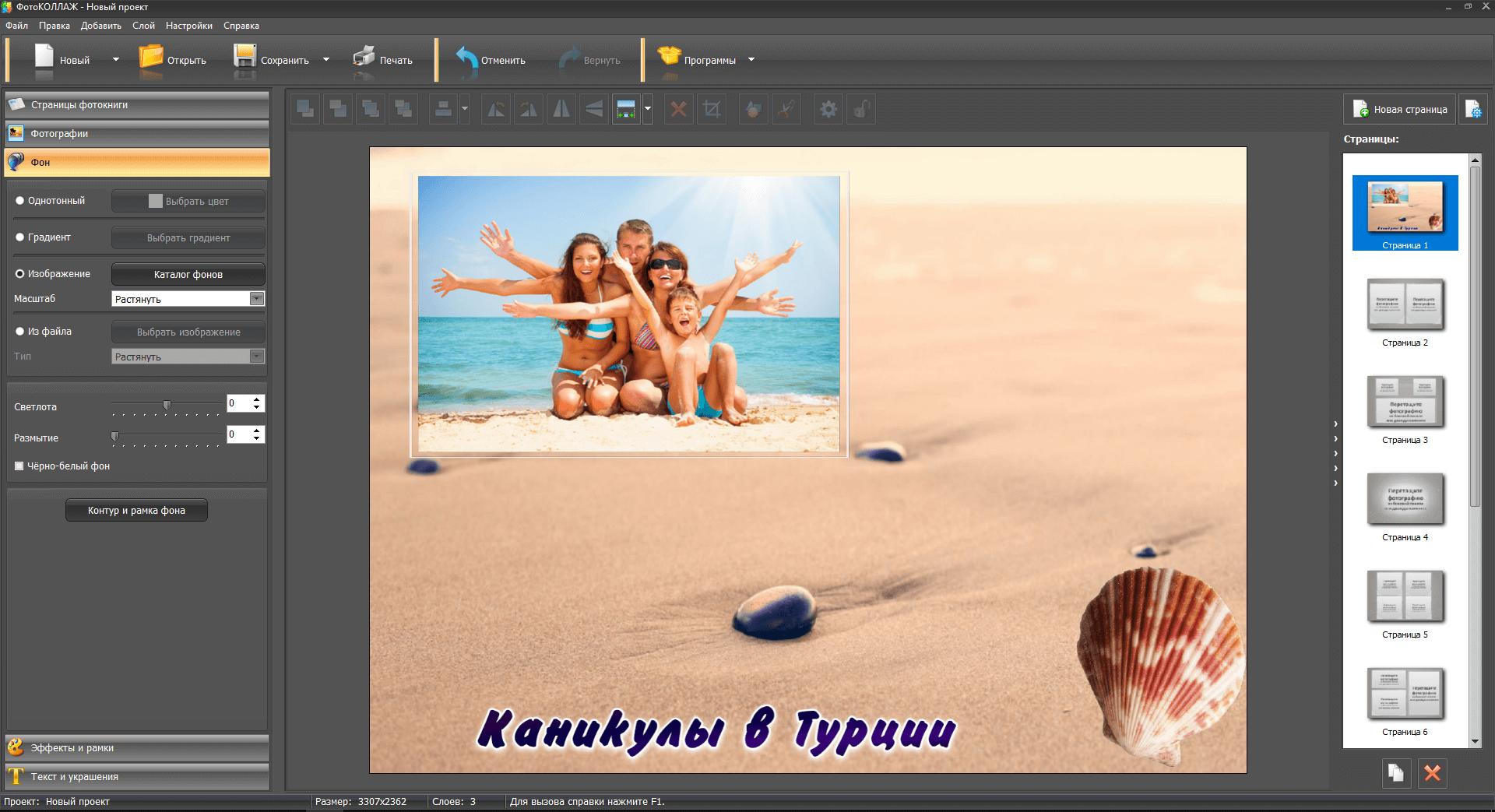 Настройка фона фотоальбома в программе ФотоКОЛЛАЖ