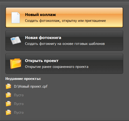 Стартовый экран программы ФотоКОЛЛАЖ