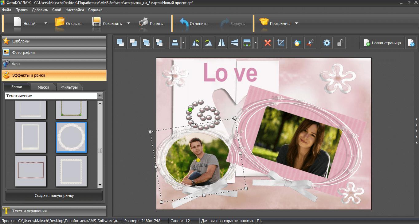 Украшение фотографий в открытке рамками
