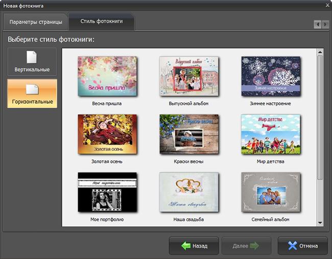 Программа создания фотоальбомов для сайта создание сайта на yandex ru