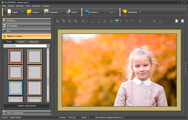 приложение рамки для фото